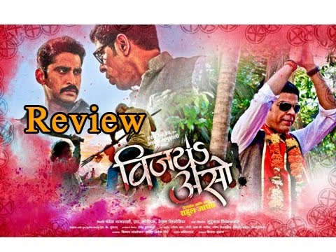 Vijay Aso Marathi Movie Review - Chinmay Mandlekar, Namrata Gaikwad [hd] video