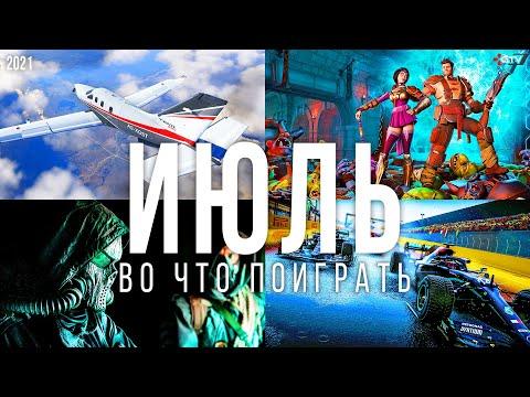 Во что поиграть — Июль 2021   НОВЫЕ ИГРЫ ПК, PS4, PS5, Xbox Series, Xbox One