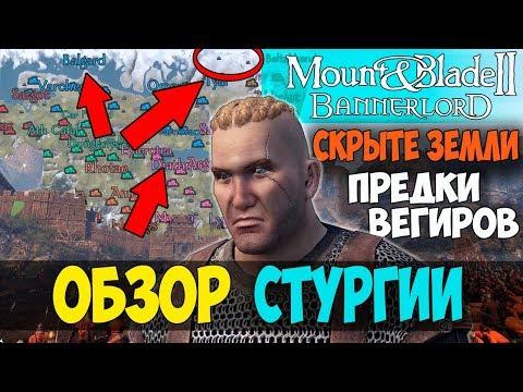 Mount and Blade 2: Bannerlord-ОБЗОР СТУРГИИ! СТУРГИАНЕ ЭТО ВЕГИРЫ? ЛОР БАННЕРЛОРДА!