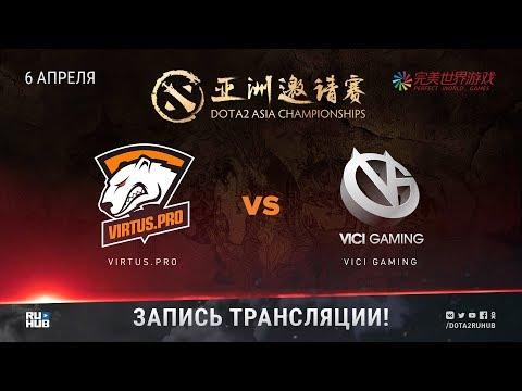Virtus.pro vs Vici Gaming, DAC 2018 [Lex, 4ce]