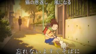 【アリ王女 & ヴァンニ】 Kaze ni Naru / 風になる - 猫の恩返し (Cover)