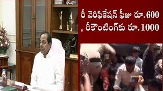 Telangana Inter Results Issue : Board of Intermediate Increases Revaluation Centers | TV5
