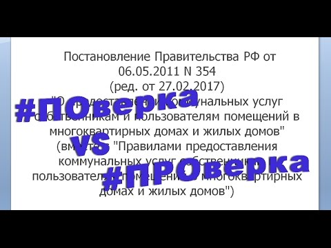 о поверке ИПУ. изучаем Постановление 2017