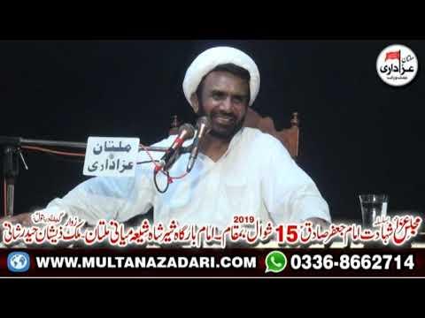 Allama Manzoor Hussain Jawadi I Majlis 15 Shawal 2019 I