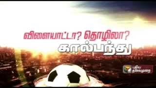 Football is game or business | Puthiyathalaimurai TV