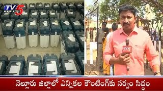 All Arrangements Set For Vote Counting In Nellore District | TV5News