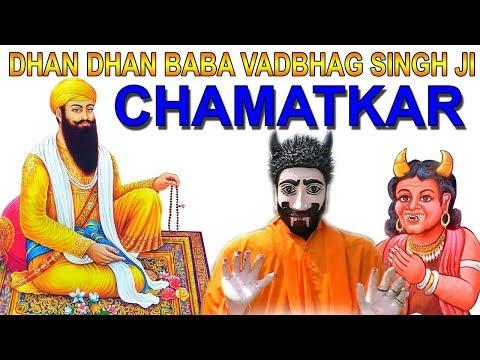Baba Vadbhag Singh Ji Chamtkar video