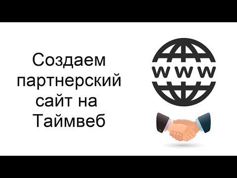 Сайт для партнерских фреймов и реселл-комплектов