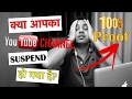 download lagu      100% Solution - How to recover appeal suspended  Banned YouTube channel back in hindi    gratis