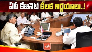 Cabinet Reviewing and Development Meeting 2018 at AP Secretariat | AP Politics