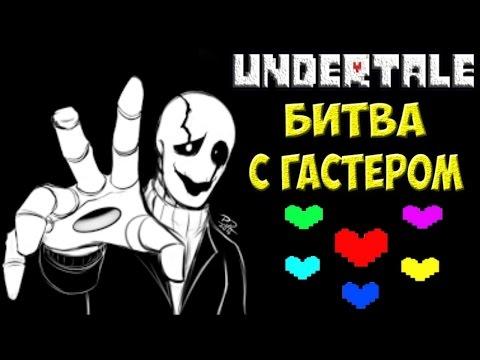 Undertale - Битва с Гастером | Адская сложность
