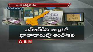 ATMs and Banks out of cash in Andhra Pradesh