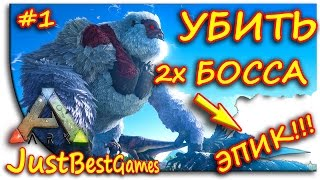 Ark Survival Evolved - УБИТЬ 2 БОССА - ЭПИК!!! MEGAPITHECUS & BROODMOTHER (THE CENTER) часть #1.