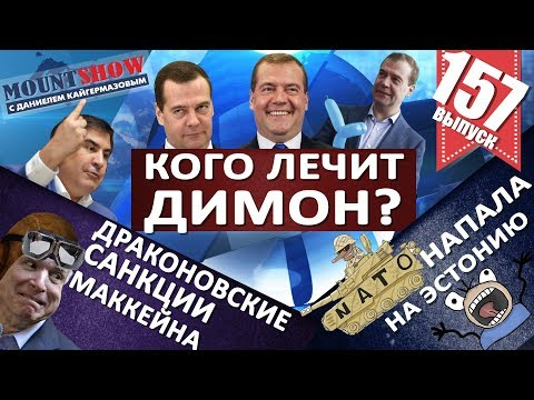Медведев и его горькая пилюля / НАТО напала на Эстонию / Драконовские санкции США. MS#157