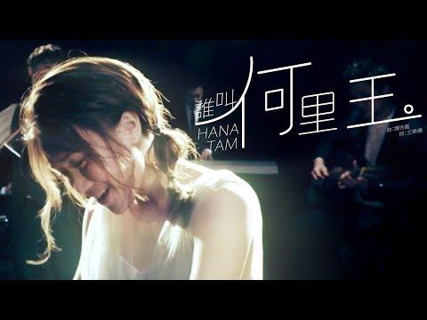 譚杏藍 Hana Tam - 誰叫何里玉 Who's Holly Jade? (Official Music Video)