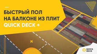 Как самостоятельно уложить пол на балконе? Советы по устройству готового пола из плит Quick Deck +