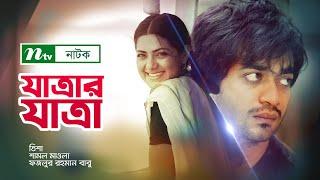 Bangla Natok Jatrar Jatra (যাত্রার যাত্রা) | Tisha, Shamol Mawla l NTV Bangla Natok