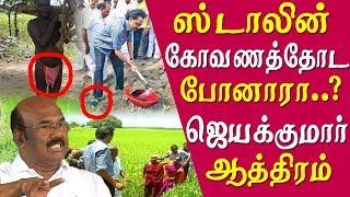 Stalin vs jayakumar jayakumar slams stalin global Investors Meet tamil news live