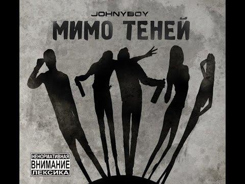 Johnyboy - Разрушенный эдем