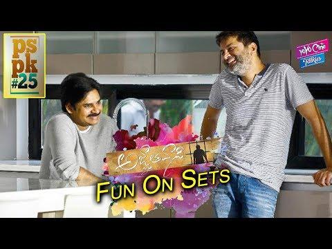 Pawan Kalyan, Trivikram Fun On Sets || Agnathavasi Movie Making || YOYO Cine Talkies