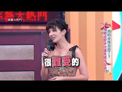 【什麼?!湘瑩的第一次居然是在大學時期!年紀還比她大了十幾歲?!】綜藝大熱門  精華