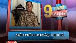 23RD APR 9AM MANI NEWS
