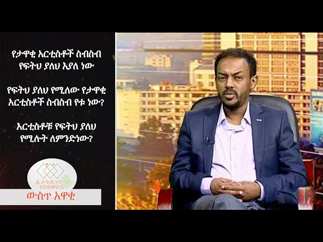 EthiopikaLink The insider News June 24 2017 Part 2