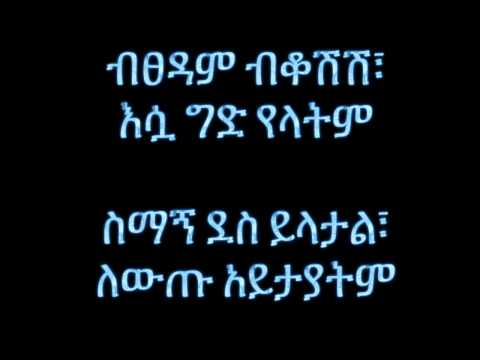 Eyob Mekonnen Yewnetuwan New **LYRICS**