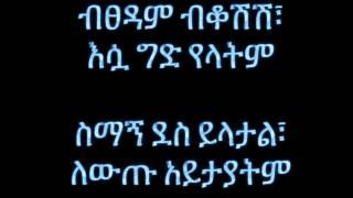 Eyob Mekonnen Yewnetuwan New **LYRICS**