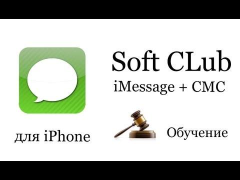 Программа Сообщение и iMessage iPhone 4s (обучение) - Урок 14