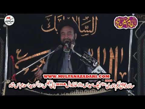 Zakir Agha Ali Hussain Qumi I Majlis 1 Jan 2019 I Jalsa Zakir Asad Abbas Shah