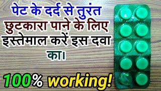 Baralgan nu tablet|review|पेट के दर्द से तुरंत छुटकारा पाने के लिए इस्तेमाल करें इस दवा का|baralgan.