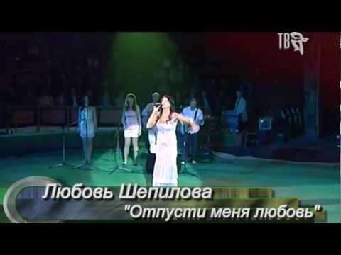 Любовь Шепилова - Отпусти меня, любовь запоздалая