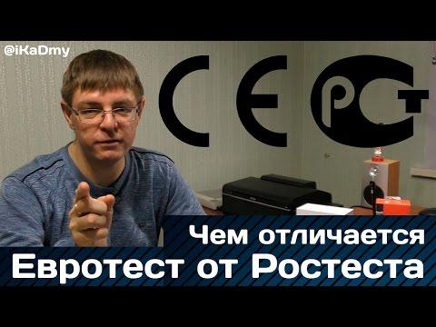 Как проверить что айфон ростест - Москва