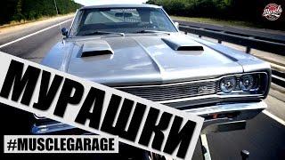 #MUSCLEGARAGE Мурашки. (Dodge Coronet Super Bee 1969)