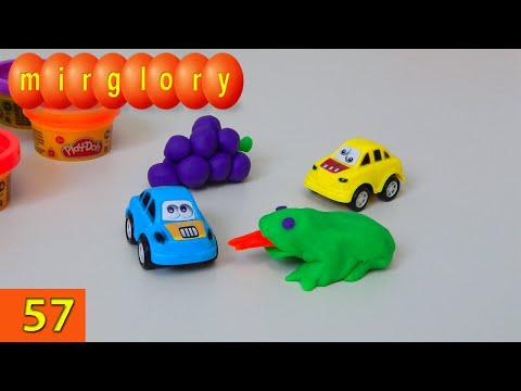 Машинки мультфильм - Play Doh, Лягушка - Город машинок - 57 серия. Развивающие мультики mirglory