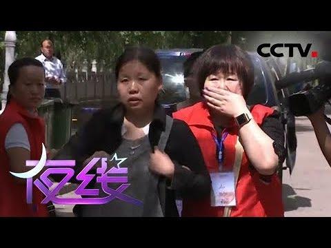 《夜線》寶貝,你何時回家?(上):孩子在睡夢中被拐走 找回後竟然發生這樣的轉折 | CCTV社會與法