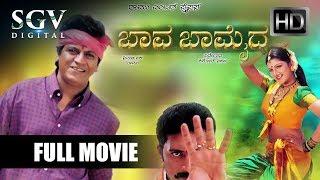 Baava Bamaida - Full Movie | Shivarajkumar, Ramba, Prakash Raj | Kannada Movies New 2019
