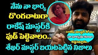 Sekhar Master Sensational Counter And Comments on Rakesh Master | Sekhar Master vs Rakesh Master