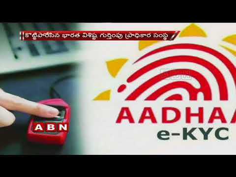 UIDAI's Aadhaar Software Hacked   Hackers Disabled Security Features