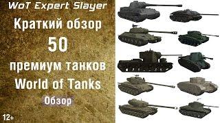 Краткий обзор 50 премиум танков World of Tanks. Рекомендации по покупке прем танков для новичков