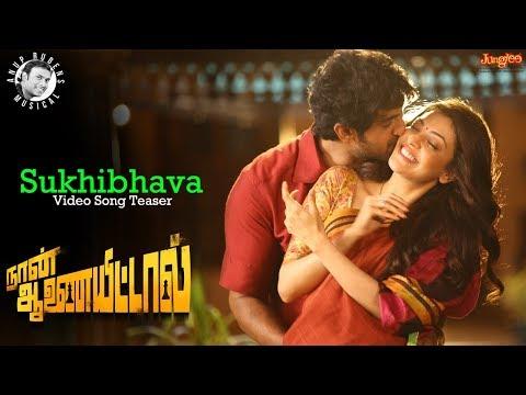 Sukhibhava Video Song Teaser | Nan Anayittal | Rana | Kajal Agarwal  Teja
