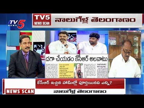 నాలుగేళ్లలో తెలంగాణా సాధించిన అబివృద్ధి ఏంటి..? | News Scan | TV5 News