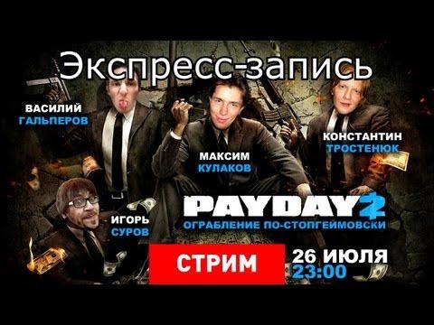 Live. Payday 2: Ограбление по-стопгеймовски [Экспресс-Запись]