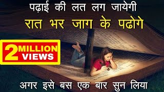 Best powerful motivational video in hindi inspirational speech by mann ki aawaz study motivation