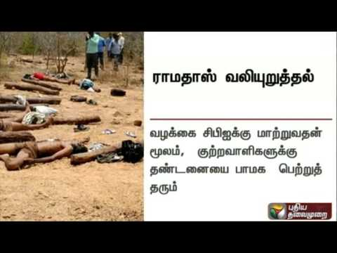 20 Tamils shot dead: Andhra Pradesh govt trying to cover up, says Ramadoss
