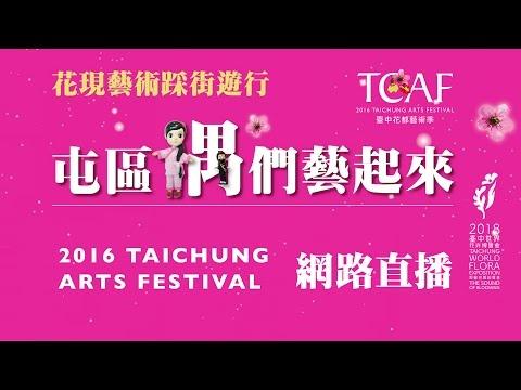 台灣-2016臺中花都藝術季-花現藝術踩街遊行