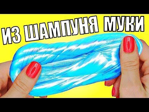ЛИЗУНЫ БЕЗ КЛЕЯ / ИЗ ПАСТЫ / МУКИ / ШАМПУНЯ  NO GLUESLIME