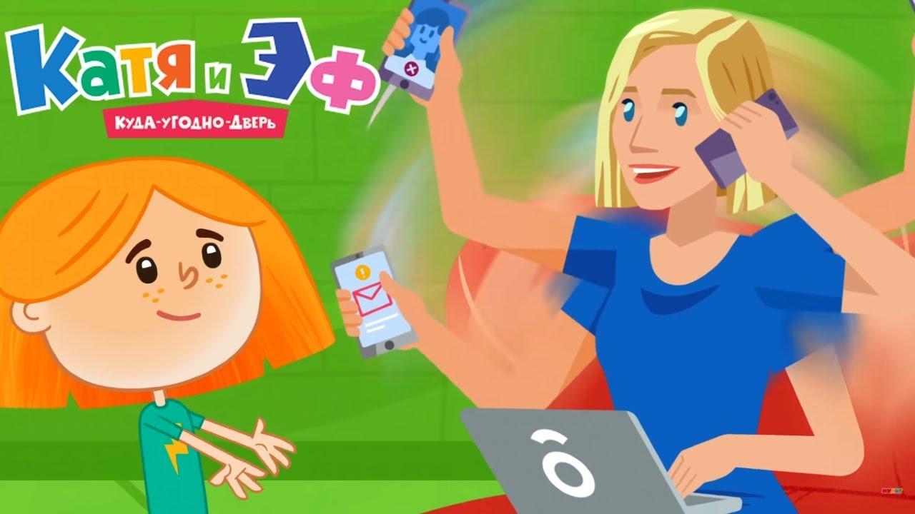 Катя и Эф. Куда-угодно-дверь - Быстрые картинки - мультики для детей