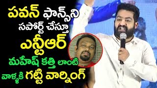 Jr NTR Fires On Review Writers | Kathi Mahesh | Jai Lava Kusa Movie Success Meet | #JaiLavaKusa